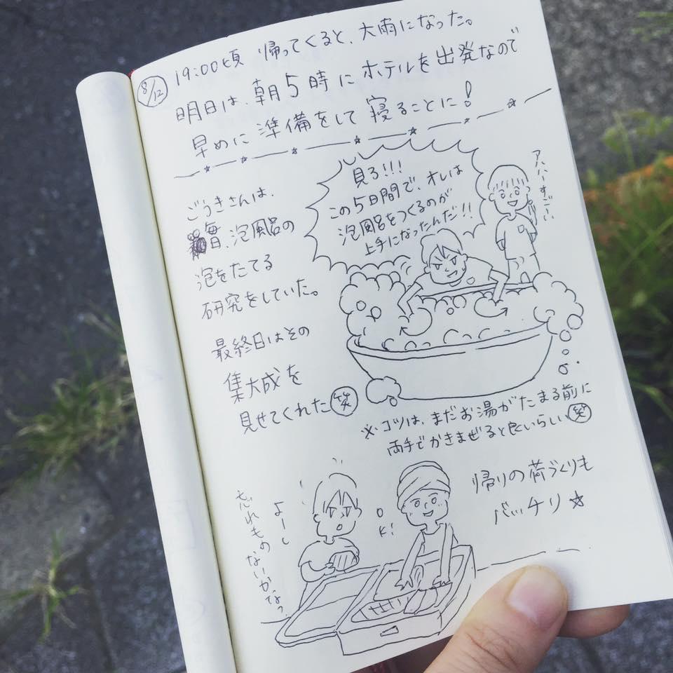 カオラック新婚旅行_:絵日記_momucofu_031