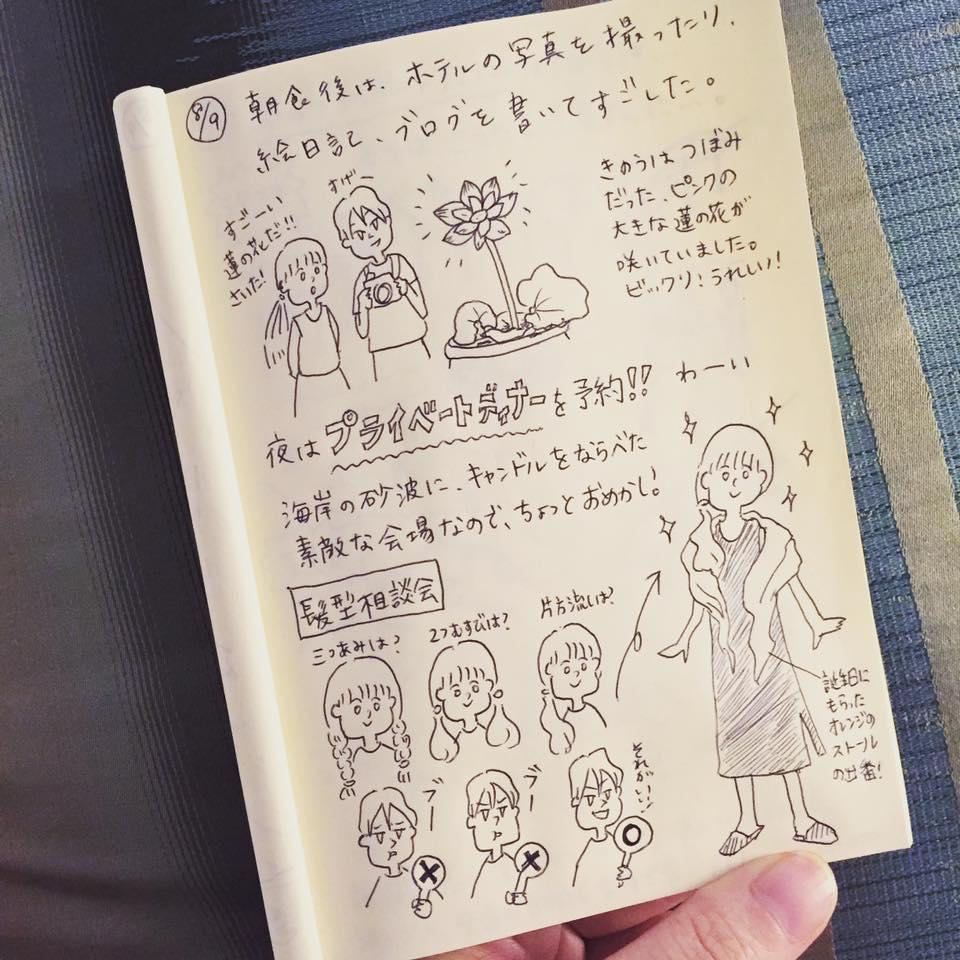カオラック新婚旅行_:絵日記_momucofu_011