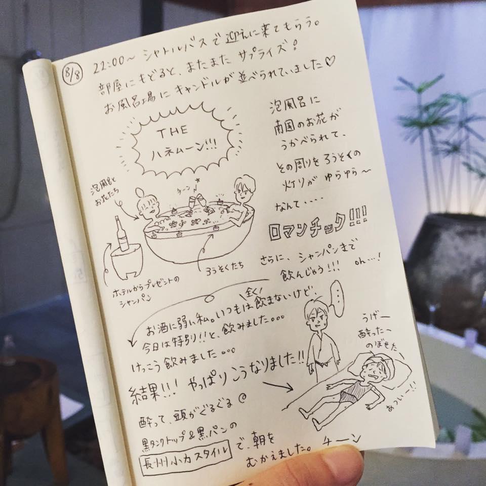 カオラック新婚旅行_:絵日記_momucofu_009