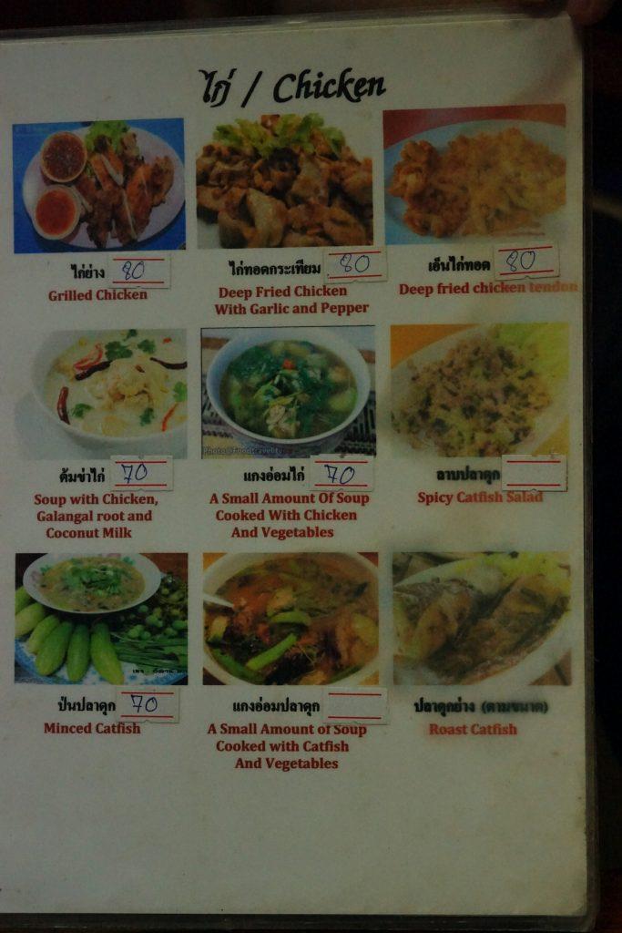 カオラック旅行記:カオラックのローカルレストランメニュー表