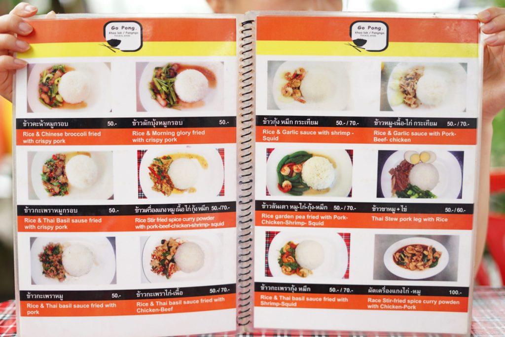 カオラック旅行記:カオラックお店、Go Pongのメニュー表