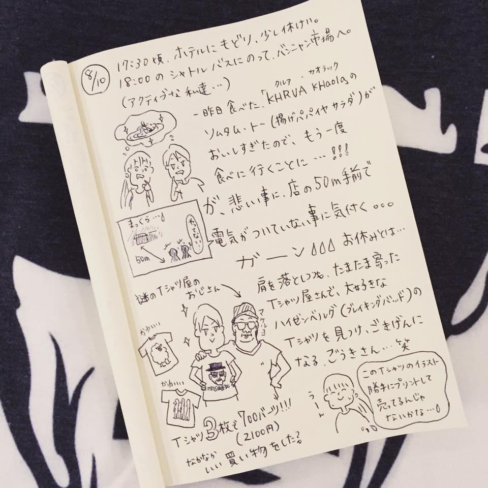 カオラック新婚旅行_:絵日記_momucofu_016
