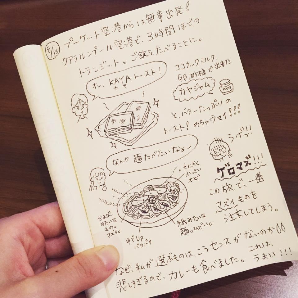 カオラック新婚旅行_:絵日記_momucofu_034