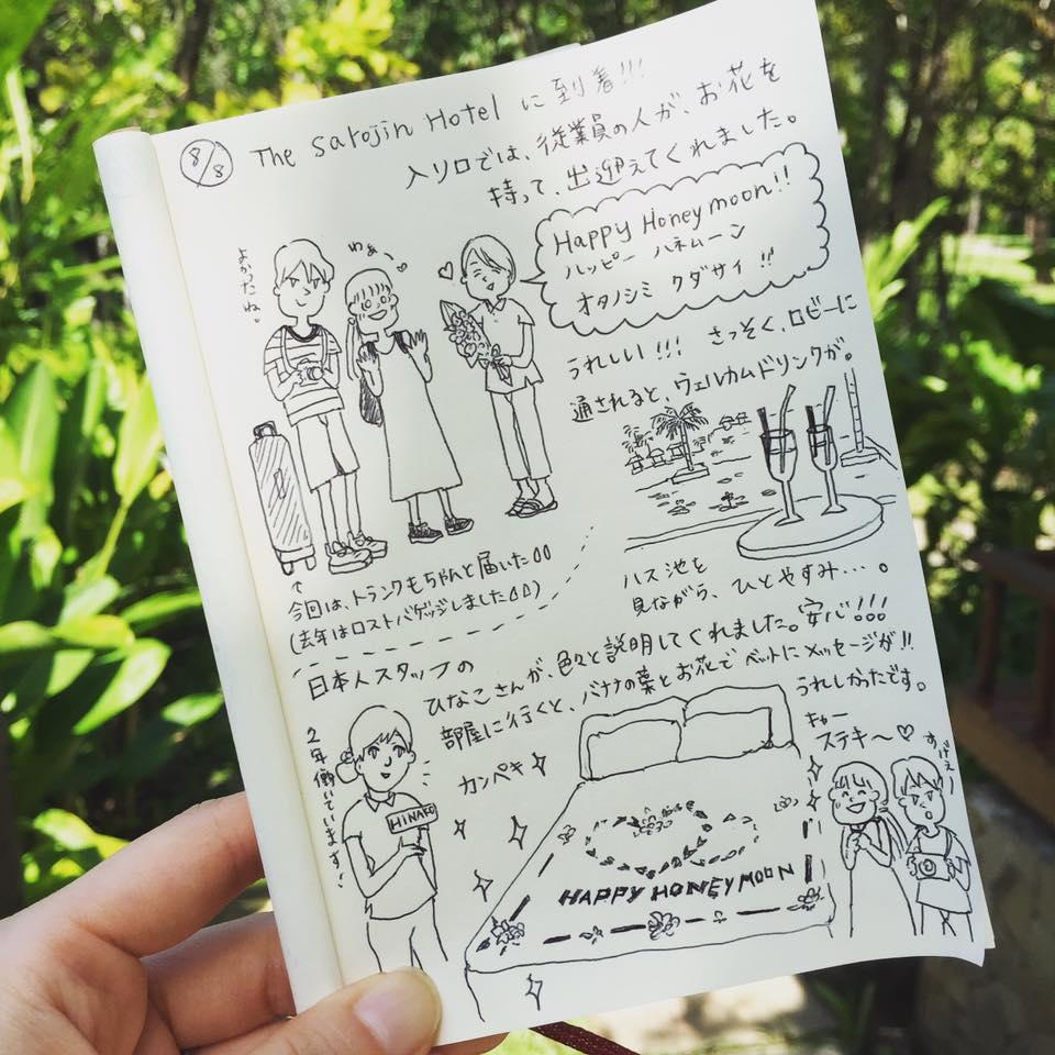 カオラック新婚旅行_:絵日記_momucofu_006