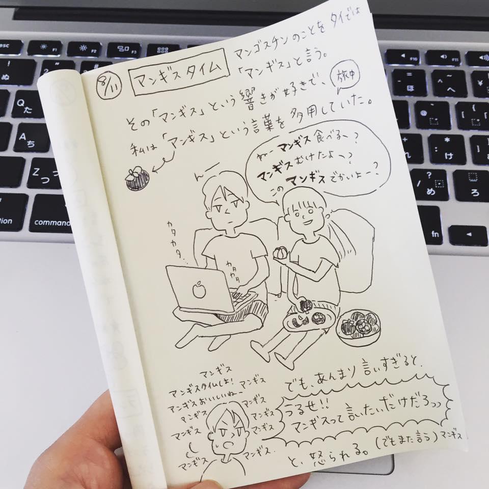 カオラック新婚旅行_:絵日記_momucofu_024