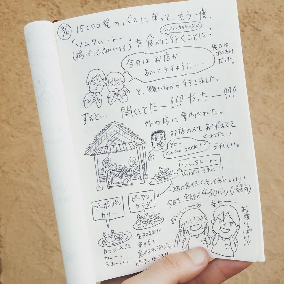 カオラック新婚旅行_:絵日記_momucofu_033