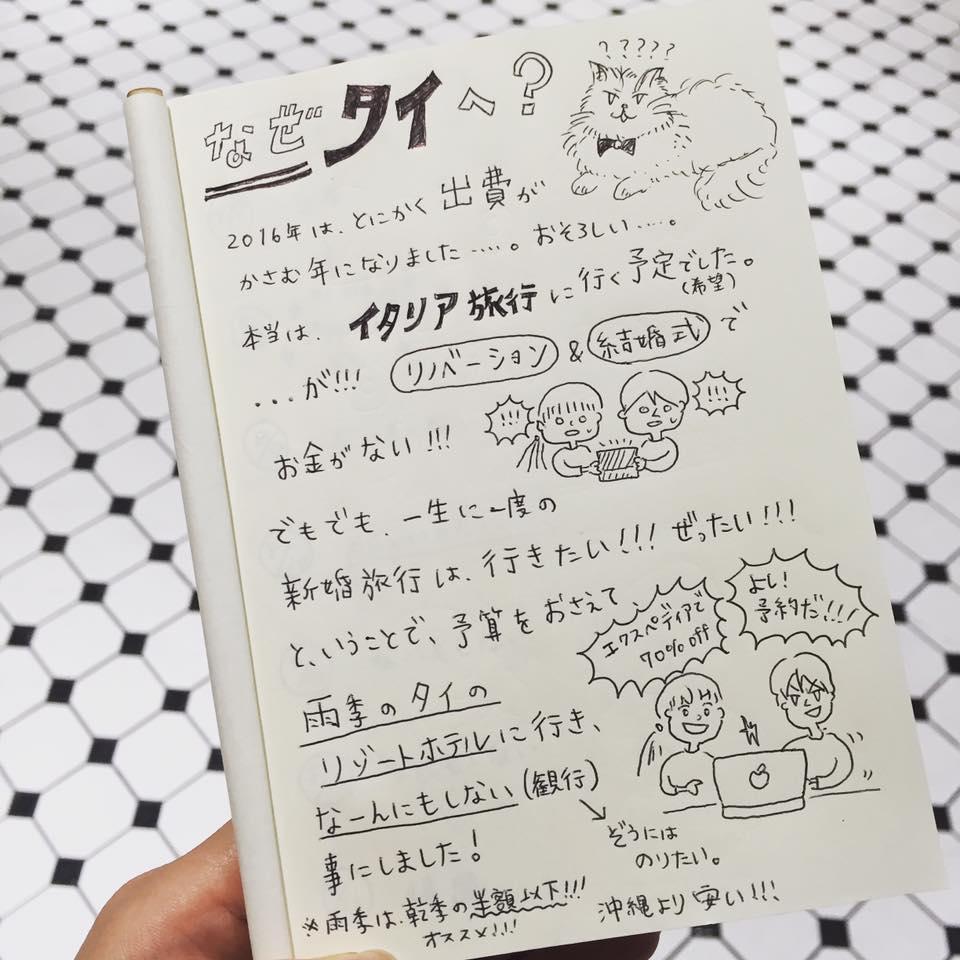 カオラック新婚旅行_:絵日記_momucofu_002