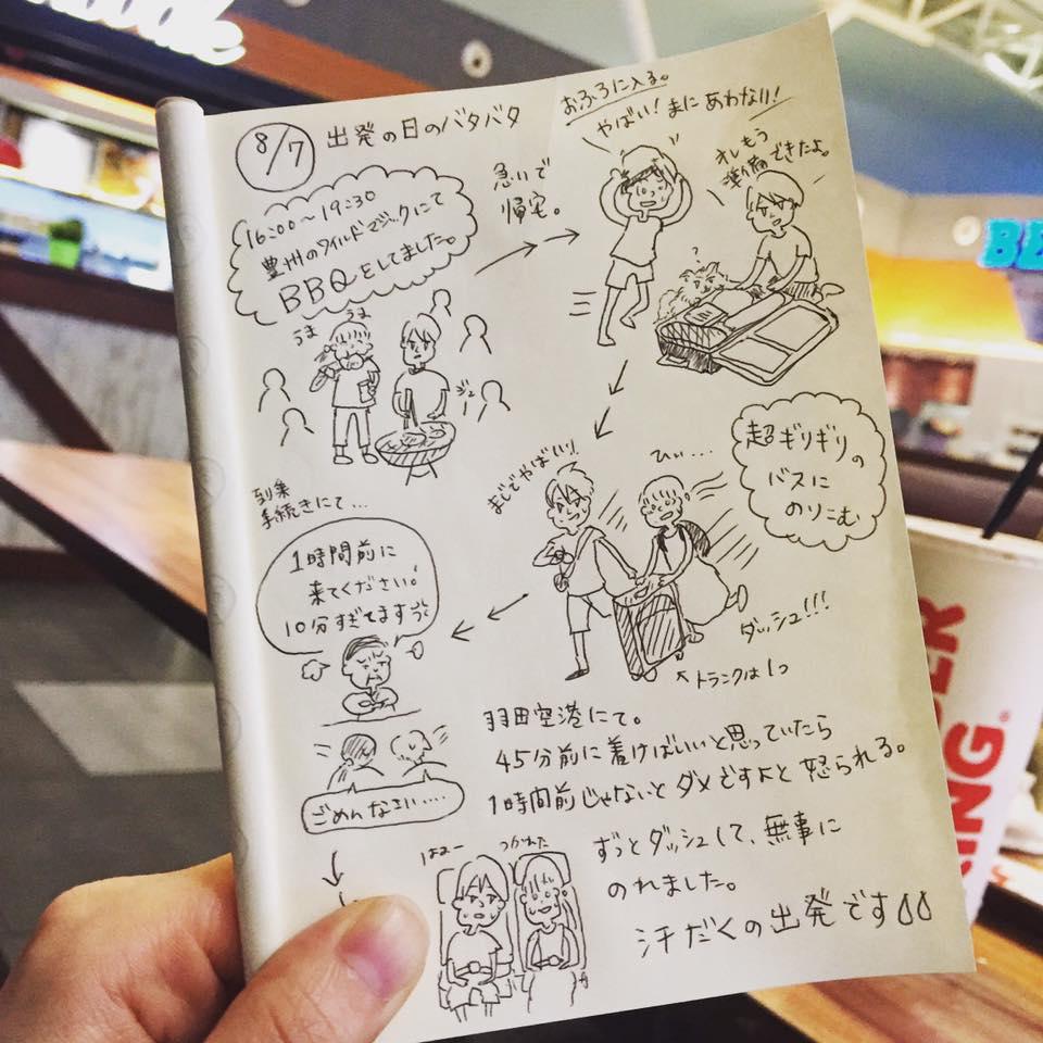 カオラック新婚旅行_:絵日記_momucofu_003
