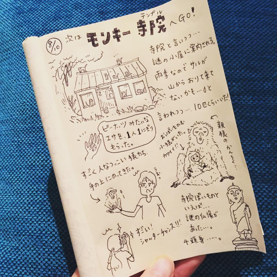 カオラック新婚旅行_:絵日記_momucofu_015