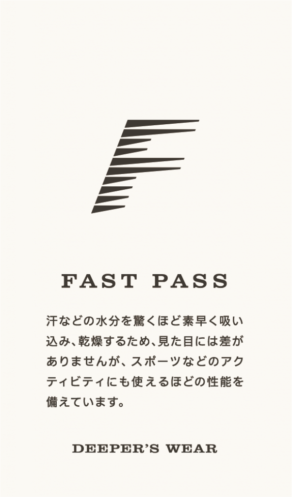 fastpassとは